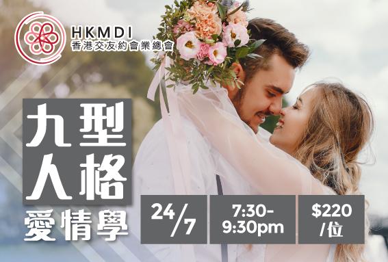 (完滿舉行) 九型人格愛情學 - 2019年7月24日 香港交友約會業總會 Hong Kong Speed Dating Federation - Speed Dating , 一對一約會, 單對單約會, 約會行業, 約會配對