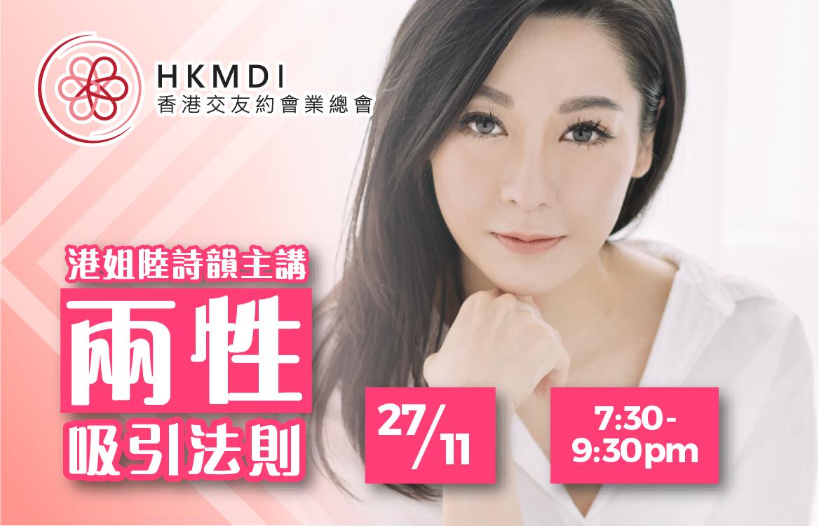 (完滿舉行)港姐陸詩韻主講 - 兩性吸引法則 2019年11月27日(wed) 香港交友約會業總會 Hong Kong Speed Dating Federation - 一對一約會, 單對單約會, 約會行業, 約會配對