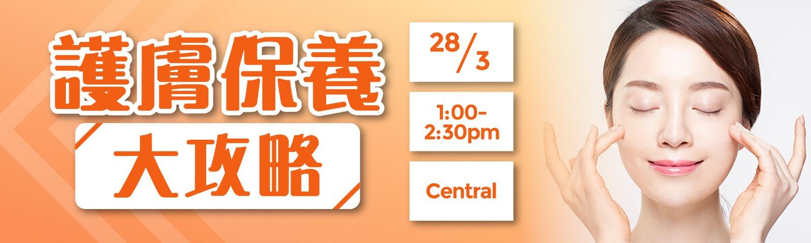 (完滿舉行)護膚保養大攻略 - 2020年3月28日(星期六) 香港交友約會業總會 Hong Kong Speed Dating Federation - Speed Dating , 一對一約會, 單對單約會, 約會行業, 約會配對