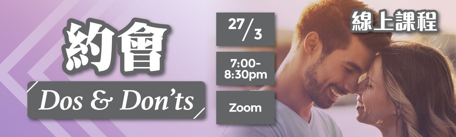 (完滿舉行)約會Dos & Don'ts (線上版) 分析衣著、溝通技巧 及成功、失敗個案 - 2020 年3月27日(星期五)  香港交友約會業總會 Hong Kong Speed Dating Federation - 一對一約會, 單對單約會, 約會行業, 約會配對