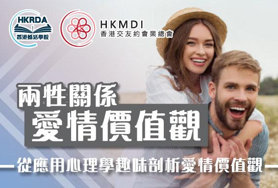 香港婚活學院課程: 兩性關係的愛情價值觀 - 從應用心理學趣味剖析愛情價值觀 - 2021年2月18日(Thu) 香港交友約會業總會 Hong Kong Speed Dating Federation - Speed Dating , 一對一約會, 單對單約會, 約會行業, 約會配對