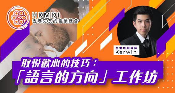 取悅歡心的技巧: 「語言的方向」工作坊 - 2021年3月23日(Tue) 香港交友約會業總會 Hong Kong Speed Dating Federation - Speed Dating , 一對一約會, 單對單約會, 約會行業, 約會配對