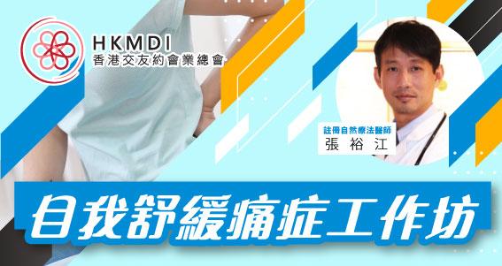 自我舒緩痛症工作坊  - 2021年3月30日(Tue) 香港交友約會業總會 Hong Kong Speed Dating Federation - Speed Dating , 一對一約會, 單對單約會, 約會行業, 約會配對