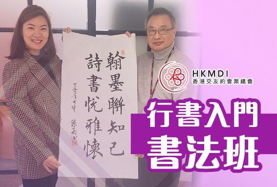 行書入門書法班 - 2021年4月24日(Sat) 香港交友約會業總會 Hong Kong Speed Dating Federation - Speed Dating , 一對一約會, 單對單約會, 約會行業, 約會配對
