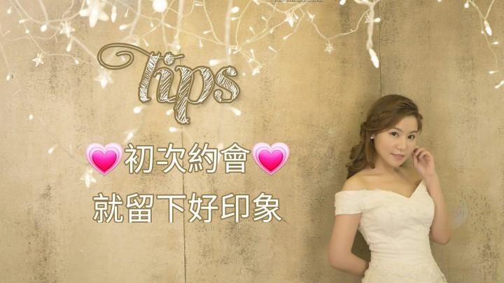 First Dating必勝技巧 香港交友約會業總會 Hong Kong Speed Dating Federation - 一對一約會, 單對單約會, 約會行業, 約會配對