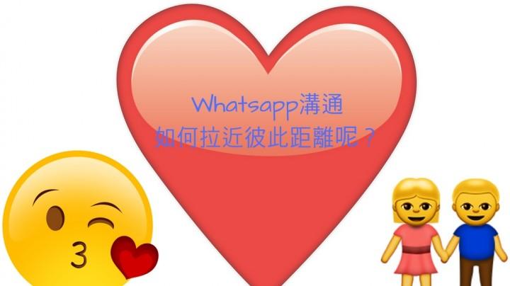 Whatsapp溝通 如何拉近彼此距離呢? 香港交友約會業總會 Hong Kong Speed Dating Federation - Speed Dating , 一對一約會, 單對單約會, 約會行業, 約會配對