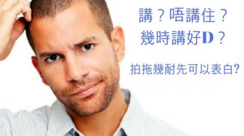 講?唔講住?  幾時講好D?  拍拖幾耐先可以表白? 香港交友約會業總會 Hong Kong Speed Dating Federation - Speed Dating , 一對一約會, 單對單約會, 約會行業, 約會配對
