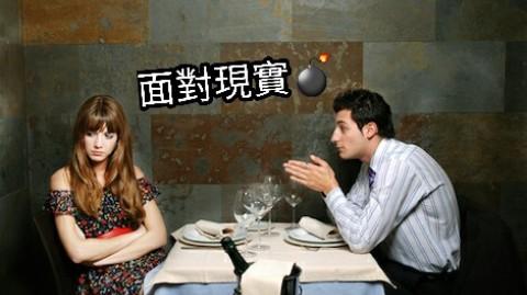 男士們面對現實! 女生對你冇意思嘅五個徴兆 香港交友約會業總會 Hong Kong Speed Dating Federation - Speed Dating , 一對一約會, 單對單約會, 約會行業, 約會配對
