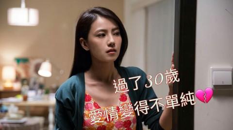 過了30歲, 愛情變得不單純? 香港交友約會業總會 Hong Kong Speed Dating Federation - Speed Dating , 一對一約會, 單對單約會, 約會行業, 約會配對