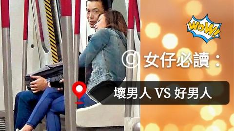壞男人 VS 好男人 精明姐妹要睇清楚 香港交友約會業總會 Hong Kong Speed Dating Federation - Speed Dating , 一對一約會, 單對單約會, 約會行業, 約會配對