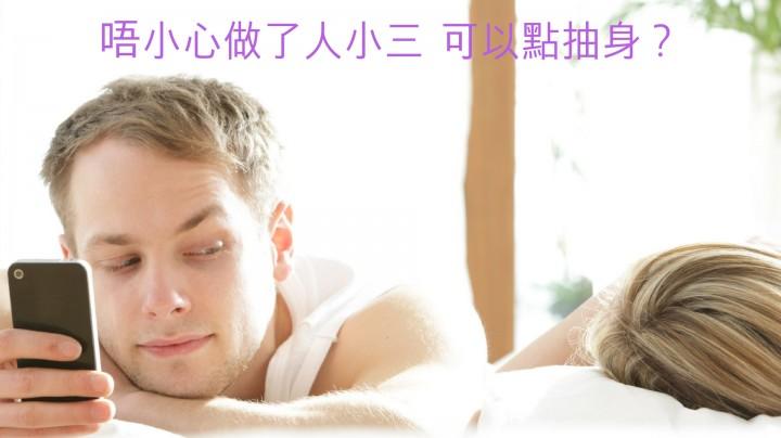 唔小心做咗人小三 可以點抽身? 香港交友約會業總會 Hong Kong Speed Dating Federation - 一對一約會, 單對單約會, 約會行業, 約會配對