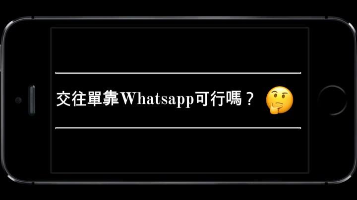 交往單靠 Whatsapp 究竟夠唔夠? 香港交友約會業總會 Hong Kong Speed Dating Federation - Speed Dating , 一對一約會, 單對單約會, 約會行業, 約會配對