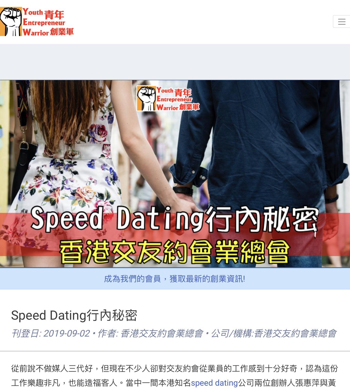Speed Dating行內秘密 香港交友約會業總會 Hong Kong Speed Dating Federation - Speed Dating , 一對一約會, 單對單約會, 約會行業, 約會配對