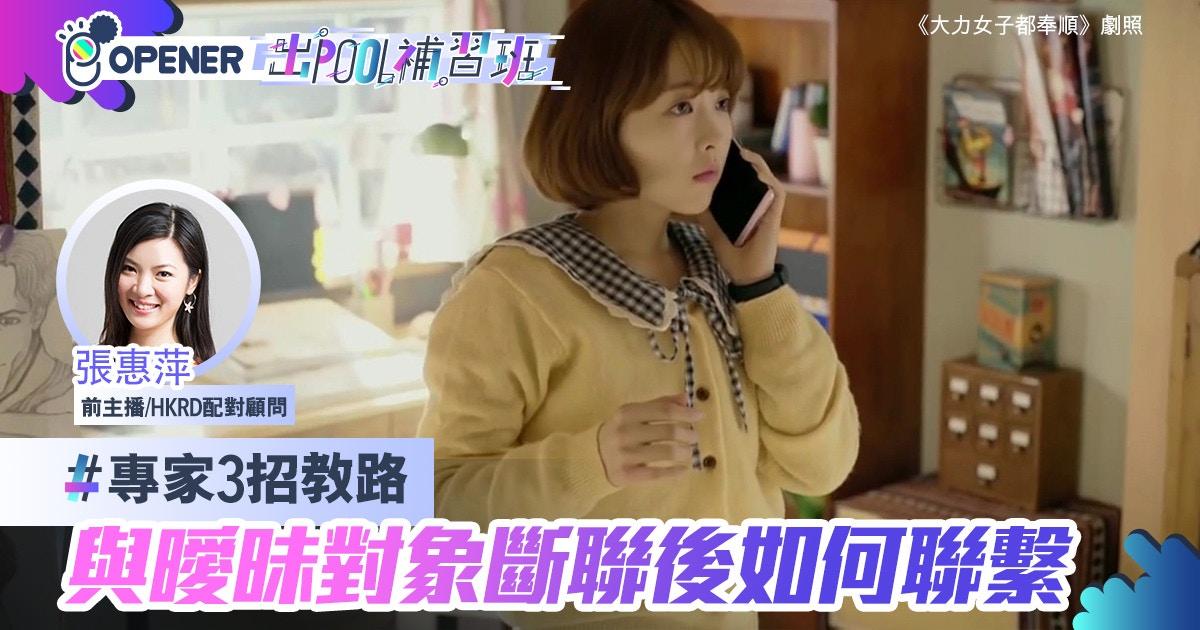 與曖昧對象斷聯後念念不忘? 專家教3招挽回 香港交友約會業總會 Hong Kong Speed Dating Federation - 一對一約會, 單對單約會, 約會行業, 約會配對