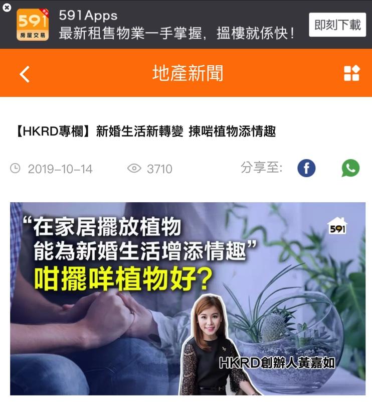 新婚生活新轉變 揀啱植物添情趣 香港交友約會業總會 Hong Kong Speed Dating Federation - 一對一約會, 單對單約會, 約會行業, 約會配對