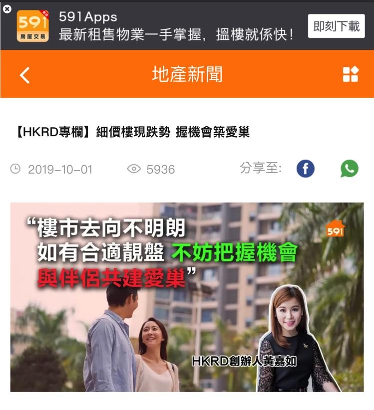 細價樓現跌勢 握機會築愛巢 香港交友約會業總會 Hong Kong Speed Dating Federation - Speed Dating , 一對一約會, 單對單約會, 約會行業, 約會配對