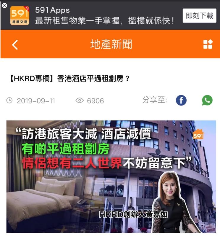 香港酒店平過租劏房? 香港交友約會業總會 Hong Kong Speed Dating Federation - 一對一約會, 單對單約會, 約會行業, 約會配對