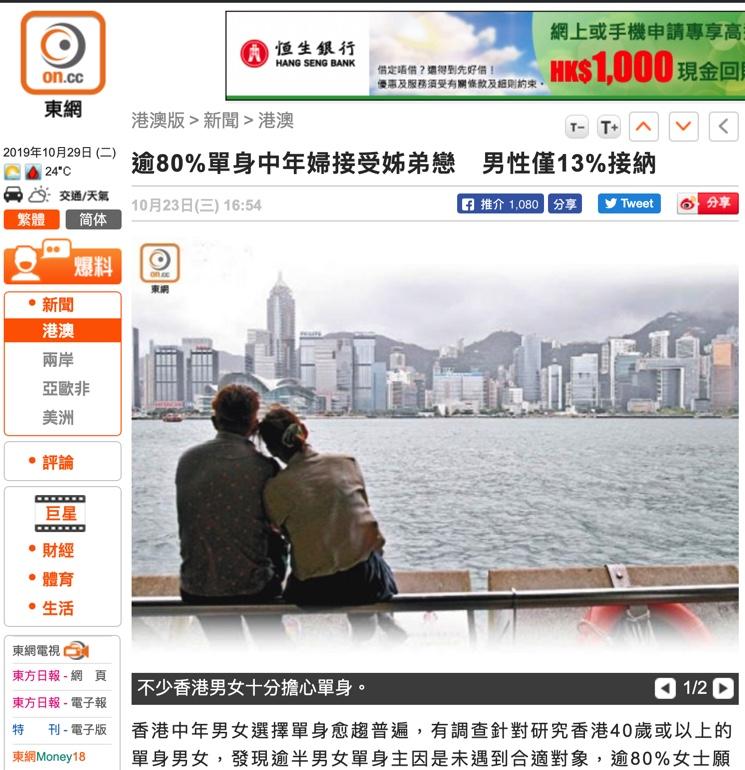 逾80%單身中年婦接受姊弟戀 男性僅13%接納 香港交友約會業總會 Hong Kong Speed Dating Federation - Speed Dating , 一對一約會, 單對單約會, 約會行業, 約會配對