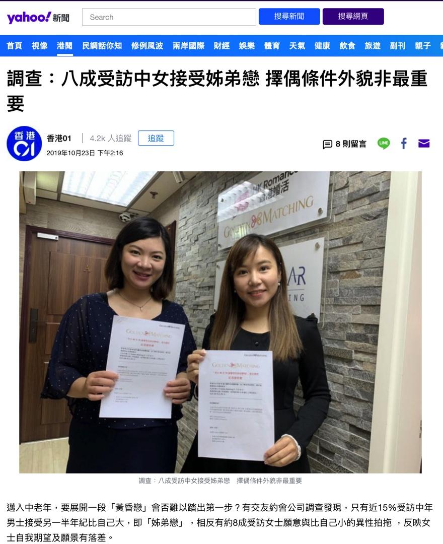 八成受訪中女接受姊弟戀 擇偶條件外貌非最重要 香港交友約會業總會 Hong Kong Speed Dating Federation - 一對一約會, 單對單約會, 約會行業, 約會配對