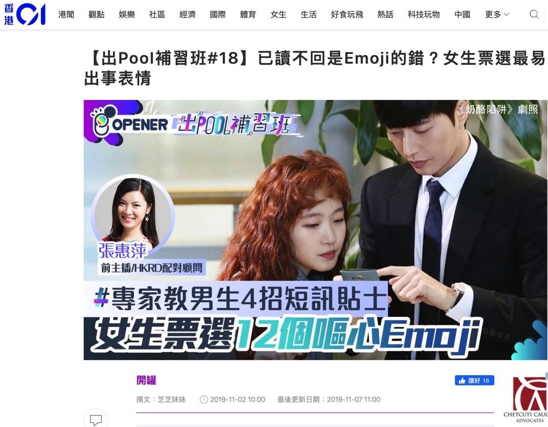 已讀不回是Emoji的錯?女生票選最易出事表情 香港交友約會業總會 Hong Kong Speed Dating Federation - 一對一約會, 單對單約會, 約會行業, 約會配對