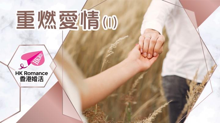 重燃愛情(1) 香港交友約會業總會 Hong Kong Speed Dating Federation - 一對一約會, 單對單約會, 約會行業, 約會配對