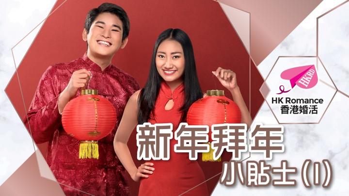 新年拜年小貼士(1) 香港交友約會業總會 Hong Kong Speed Dating Federation - Speed Dating , 一對一約會, 單對單約會, 約會行業, 約會配對