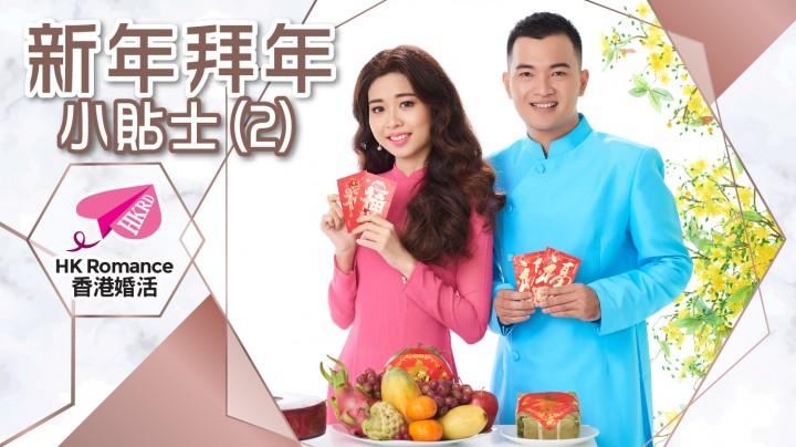 新年拜年小貼士(2) 香港交友約會業總會 Hong Kong Speed Dating Federation - 一對一約會, 單對單約會, 約會行業, 約會配對
