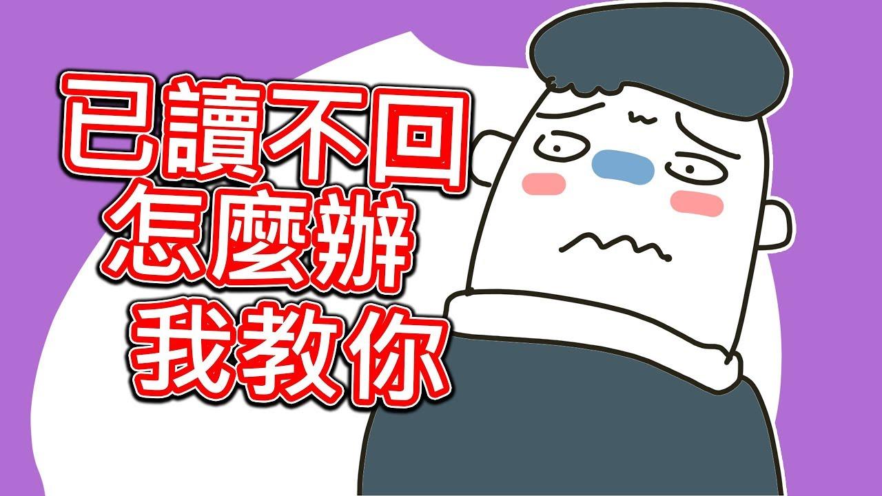 被心儀對像已讀不回?  香港交友約會業總會 Hong Kong Speed Dating Federation - Speed Dating , 一對一約會, 單對單約會, 約會行業, 約會配對
