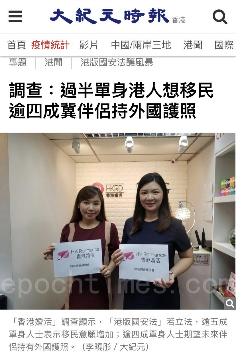調查:過半單身港人想移民 逾四成冀伴侶持外國護照 香港交友約會業總會 Hong Kong Speed Dating Federation - Speed Dating , 一對一約會, 單對單約會, 約會行業, 約會配對
