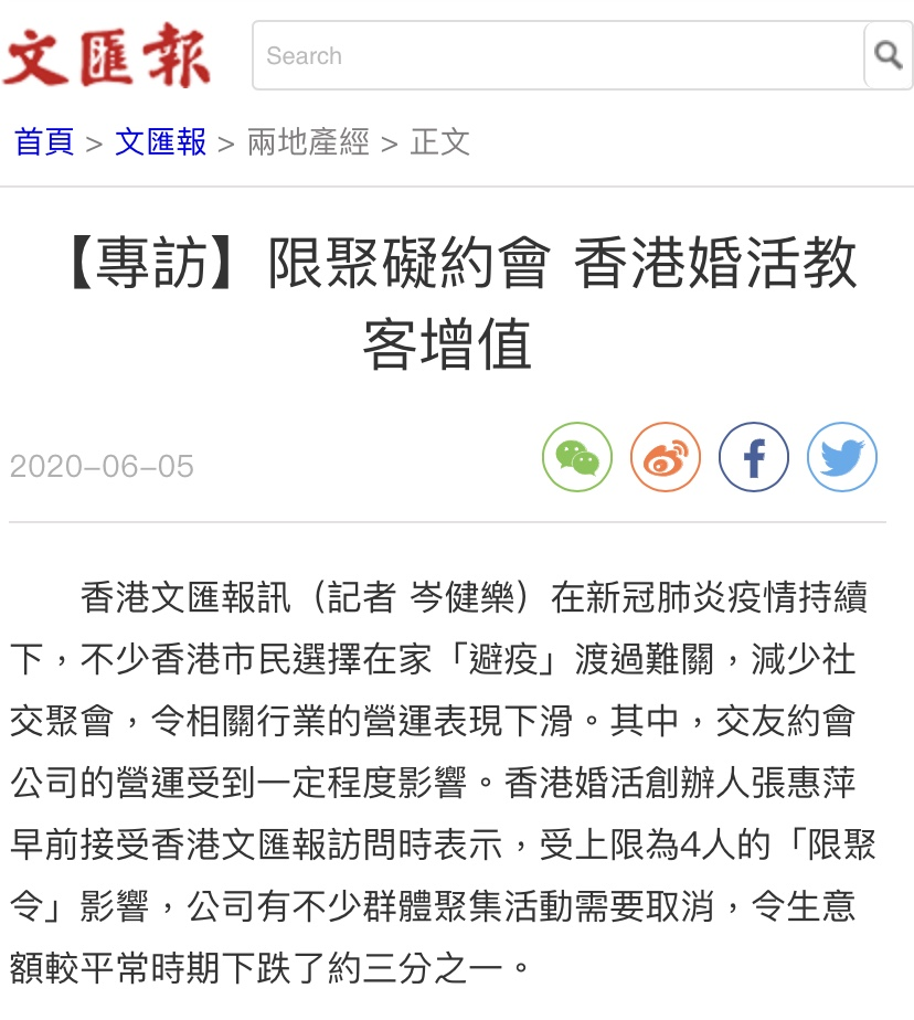 【專訪】限聚礙約會 香港婚活教客增值 香港交友約會業總會 Hong Kong Speed Dating Federation - 一對一約會, 單對單約會, 約會行業, 約會配對