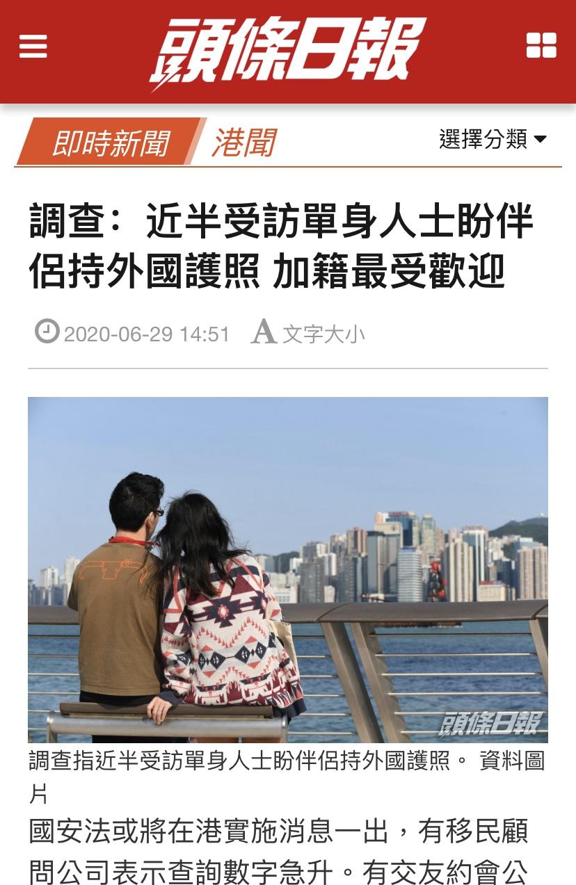 調查:近半受訪單身人士盼伴侶持外國護照 加籍最受歡迎 香港交友約會業總會 Hong Kong Speed Dating Federation - 一對一約會, 單對單約會, 約會行業, 約會配對