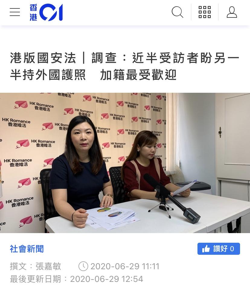 港版國安法|調查:近半受訪者盼另一半持外國護照 加籍最受歡迎 香港交友約會業總會 Hong Kong Speed Dating Federation - Speed Dating , 一對一約會, 單對單約會, 約會行業, 約會配對