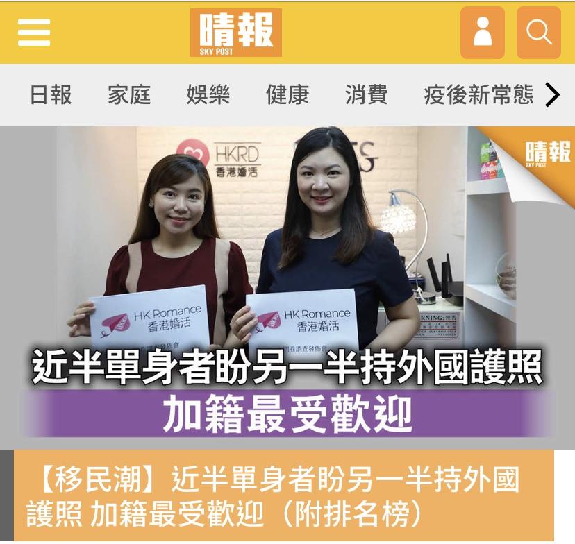 【移民潮】近半單身者盼另一半持外國護照 加籍最受歡迎 香港交友約會業總會 Hong Kong Speed Dating Federation - Speed Dating , 一對一約會, 單對單約會, 約會行業, 約會配對