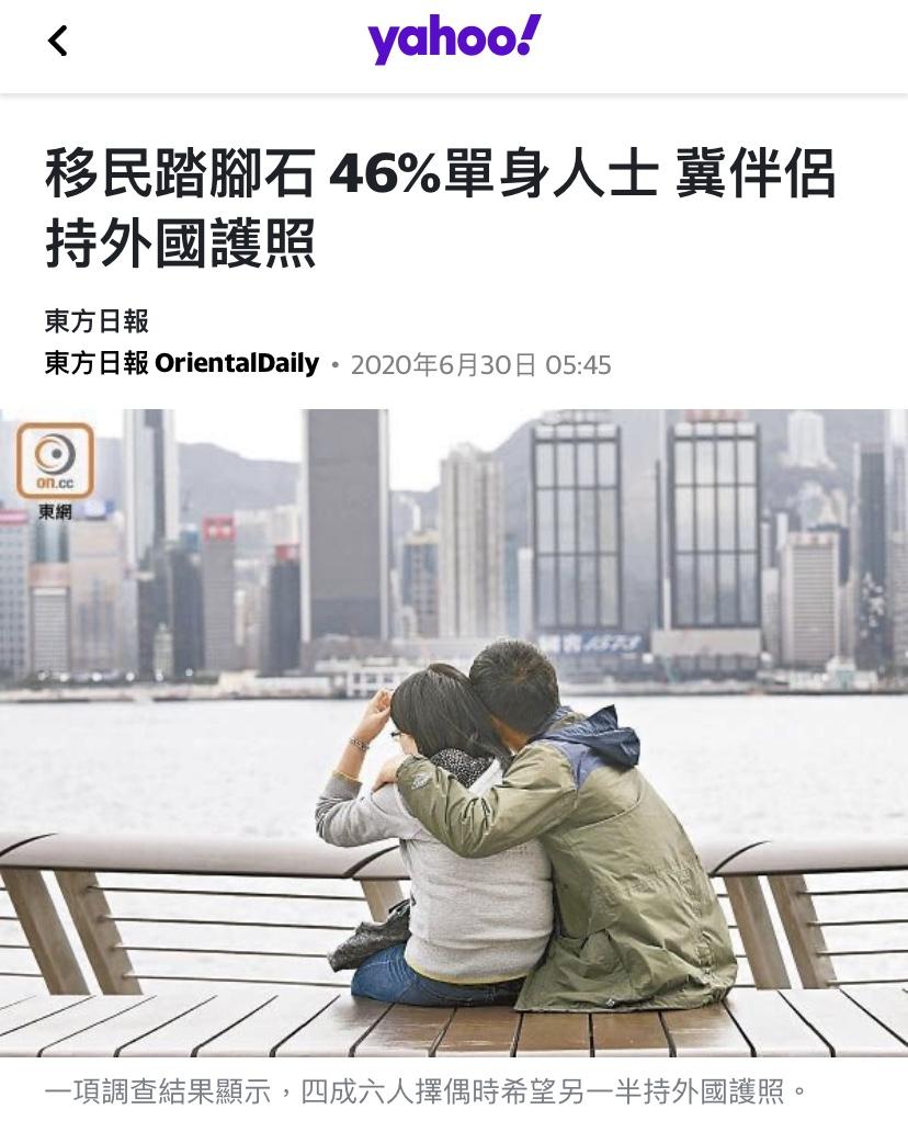 移民踏腳石 46%單身人士 冀伴侶持外國護照 香港交友約會業總會 Hong Kong Speed Dating Federation - 一對一約會, 單對單約會, 約會行業, 約會配對