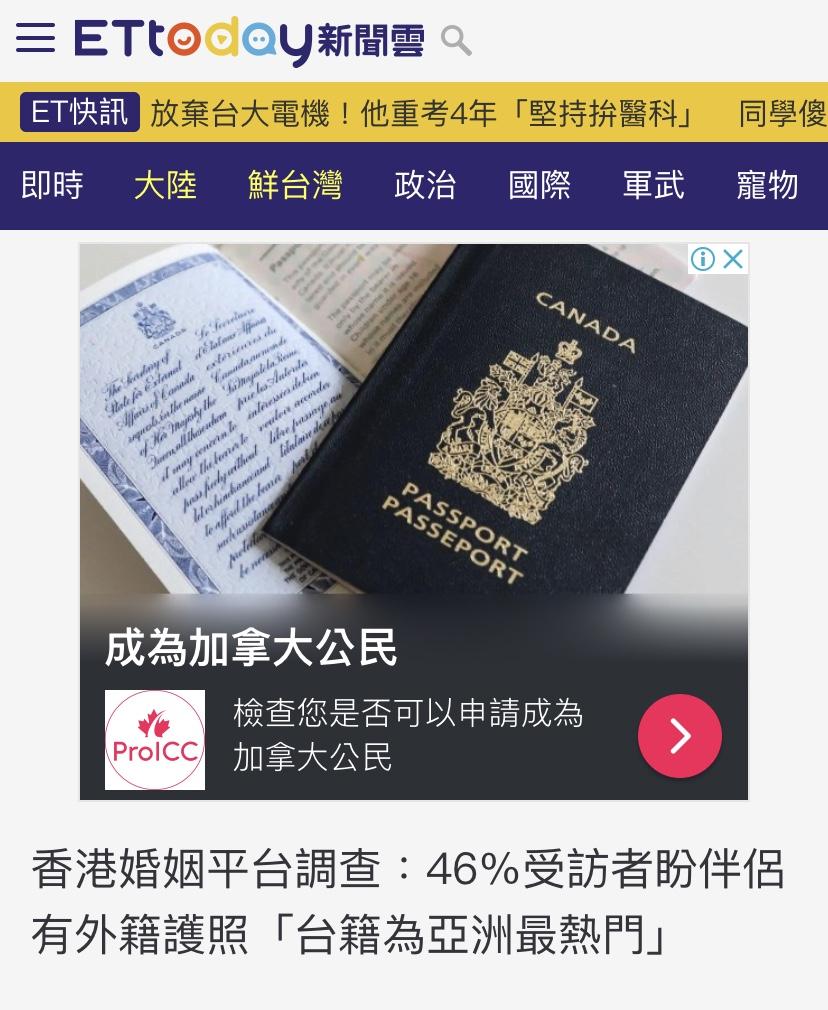 香港婚姻平台調查:46%受訪者盼伴侶有外籍護照「台籍為亞洲最熱門」  香港交友約會業總會 Hong Kong Speed Dating Federation - 一對一約會, 單對單約會, 約會行業, 約會配對