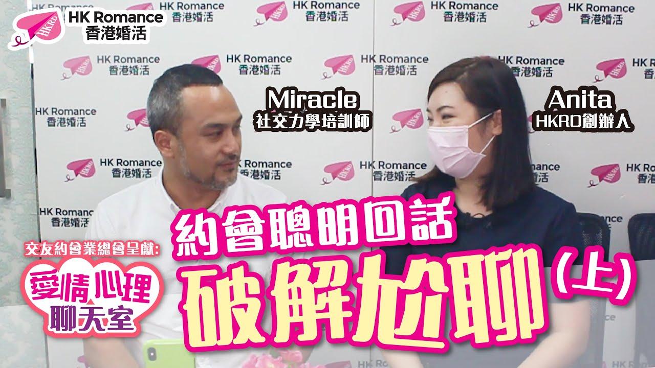[愛情聊天室] 破解尬聊 香港交友約會業總會 Hong Kong Speed Dating Federation - Speed Dating , 一對一約會, 單對單約會, 約會行業, 約會配對