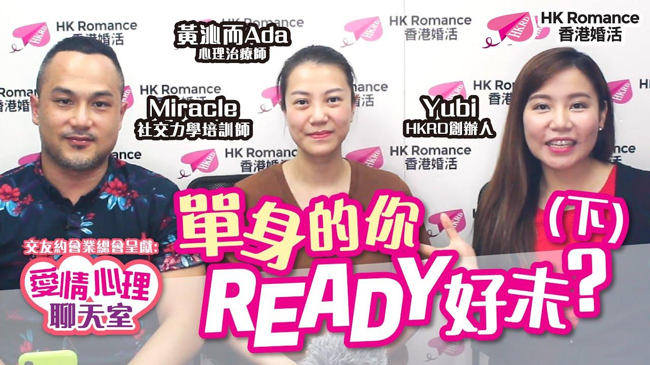 [愛情心理聊天室] 單身的你 READY好未? 香港交友約會業總會 Hong Kong Speed Dating Federation - Speed Dating , 一對一約會, 單對單約會, 約會行業, 約會配對