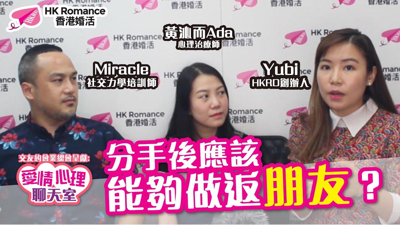 [愛情心理聊天室] 分手後應該能夠做返朋友? 香港交友約會業總會 Hong Kong Speed Dating Federation - Speed Dating , 一對一約會, 單對單約會, 約會行業, 約會配對