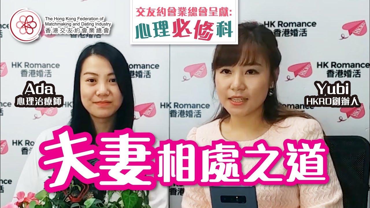 [愛情心理聊天室] 夫妻相處之道 香港交友約會業總會 Hong Kong Speed Dating Federation - Speed Dating , 一對一約會, 單對單約會, 約會行業, 約會配對