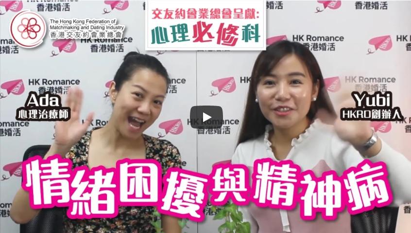 [心理必修科 ] 情緒困擾與精神病 香港交友約會業總會 Hong Kong Speed Dating Federation - Speed Dating , 一對一約會, 單對單約會, 約會行業, 約會配對