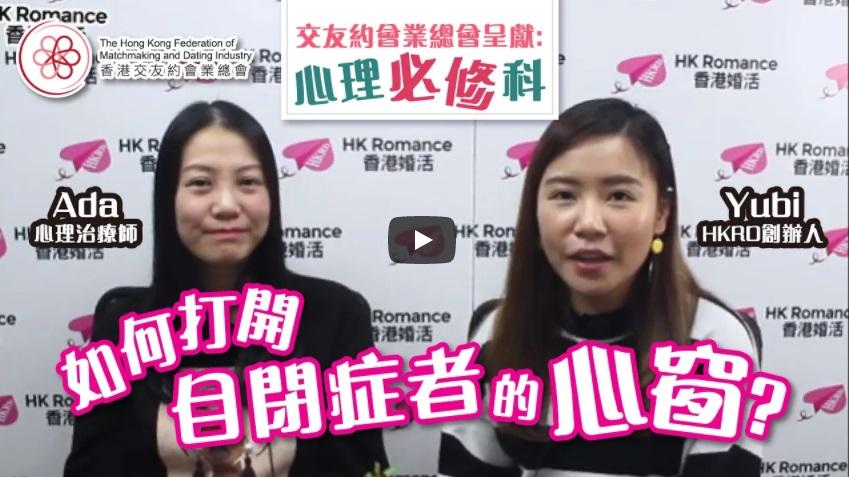 [心理必修科 ] 如何打開自閉症者的心窗? 香港交友約會業總會 Hong Kong Speed Dating Federation - Speed Dating , 一對一約會, 單對單約會, 約會行業, 約會配對