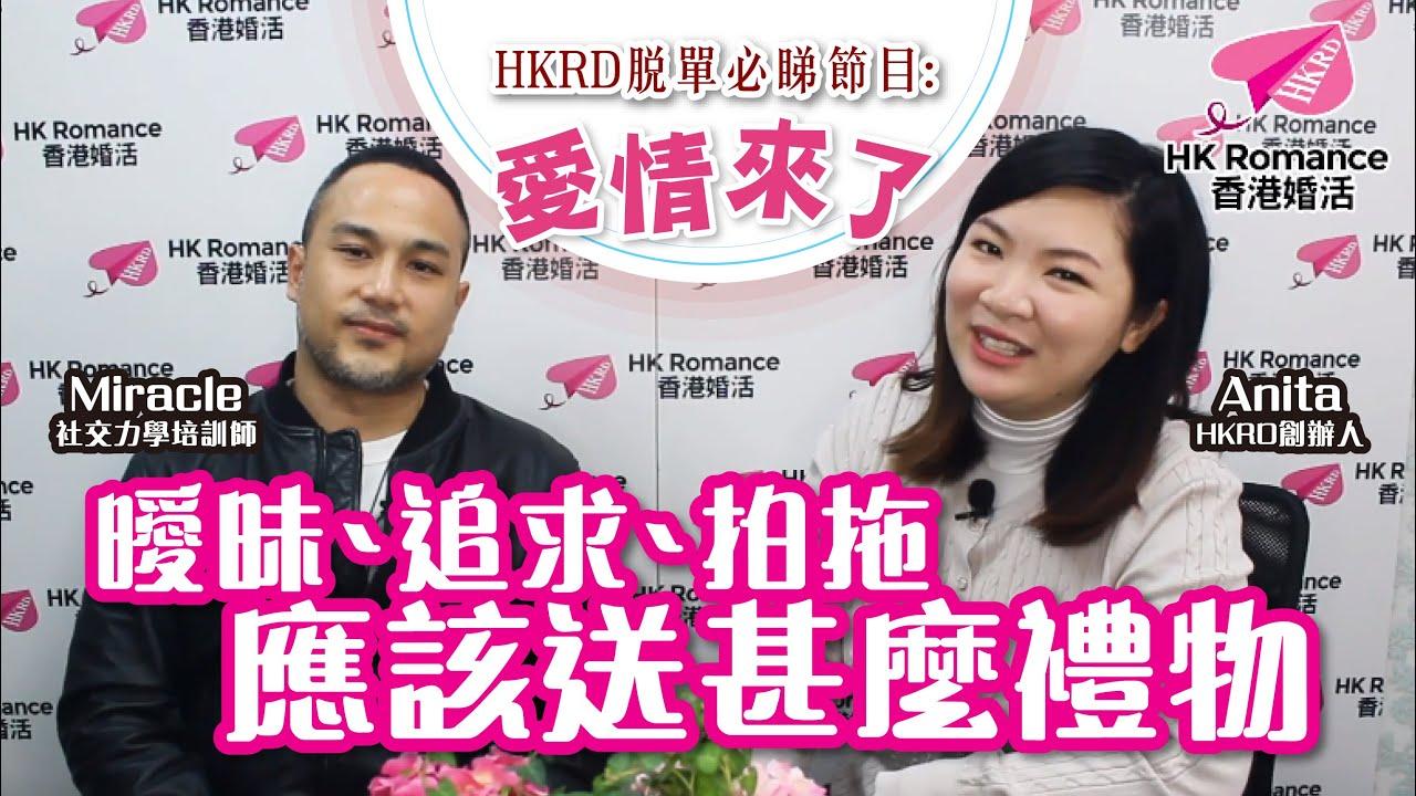 [愛情來了]曖昧、追求、拍拖應該送甚麼禮物 香港交友約會業總會 Hong Kong Speed Dating Federation - Speed Dating , 一對一約會, 單對單約會, 約會行業, 約會配對