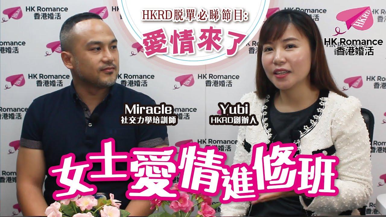 [愛情來了] 女士愛情進修班 香港交友約會業總會 Hong Kong Speed Dating Federation - Speed Dating , 一對一約會, 單對單約會, 約會行業, 約會配對