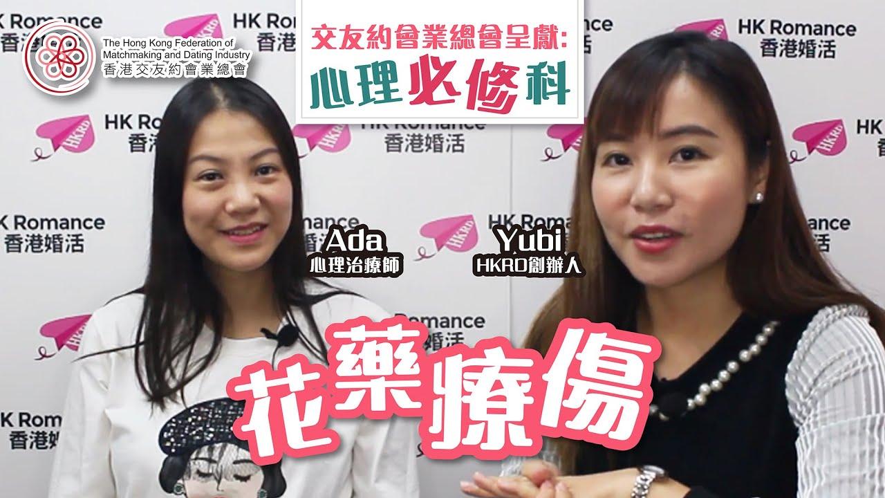 [心理必修科 ]  花藥療傷 香港交友約會業總會 Hong Kong Speed Dating Federation - Speed Dating , 一對一約會, 單對單約會, 約會行業, 約會配對