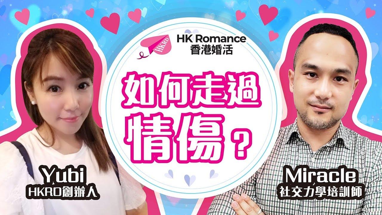 [愛情來了] 如何走過情傷? 香港交友約會業總會 Hong Kong Speed Dating Federation - Speed Dating , 一對一約會, 單對單約會, 約會行業, 約會配對