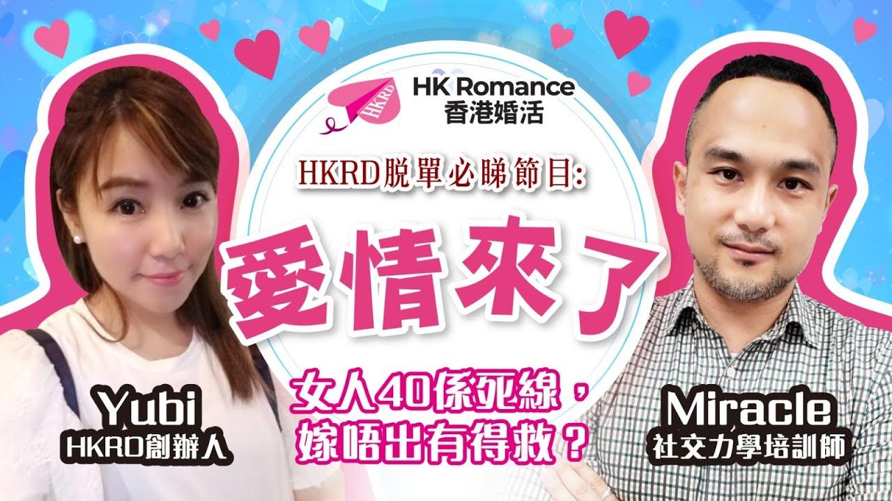 [愛情來了] 女人40係死線,嫁唔出有得救? 香港交友約會業總會 Hong Kong Speed Dating Federation - Speed Dating , 一對一約會, 單對單約會, 約會行業, 約會配對