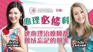 [愛情來了] 連心理治療師都難以忘記的個案 香港交友約會業總會 Hong Kong Speed Dating Federation - Speed Dating , 一對一約會, 單對單約會, 約會行業, 約會配對