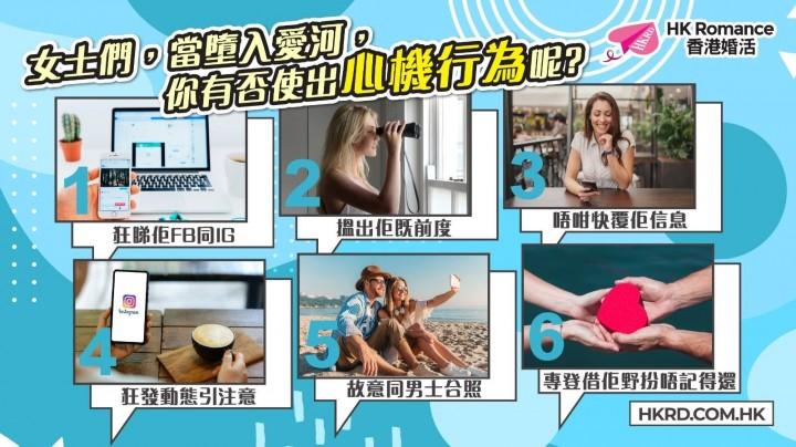 女士們,當墮入愛河,你有否使出心機行為呢? 香港交友約會業總會 Hong Kong Speed Dating Federation - Speed Dating , 一對一約會, 單對單約會, 約會行業, 約會配對