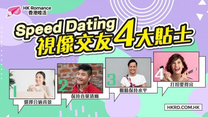 Speed Dating 視像交友4大貼士 香港交友約會業總會 Hong Kong Speed Dating Federation - Speed Dating , 一對一約會, 單對單約會, 約會行業, 約會配對