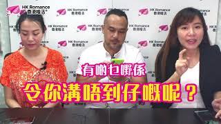 [愛情心理聊天室] 就係依樣嘢令你溝唔到仔 (上集) 香港交友約會業總會 Hong Kong Speed Dating Federation - Speed Dating , 一對一約會, 單對單約會, 約會行業, 約會配對